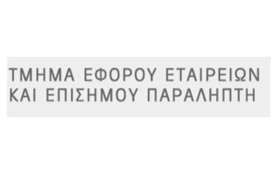 Μετατίθεται η ημερομηνία εφαρμογής χρηματικής επιβάρυνσης της ΗΕ32 για την 1η Ιουνίου 2021