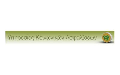 Οι περί Κοινωνικών Ασφαλίσεων (Εισφορές) (Τροποποιητικοί) Κανονισμοί του 2017 και Έναρξη Λειτουργίας του Πληροφοριακού Συστήματος «Εργάνη»